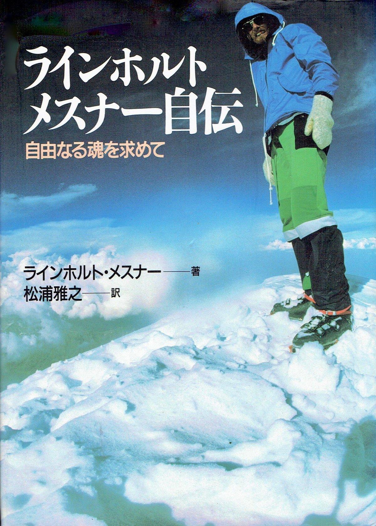 地球上の8000m峰を世界で最初に完全制覇した男 ラインホルト ...